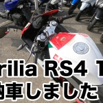 Aprilia RS4 125の納車