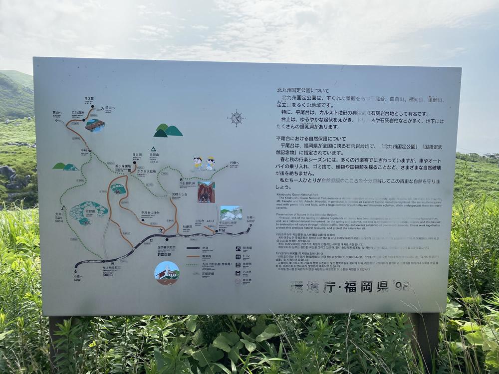 福岡平尾台カルスト一泊ツーリング その11