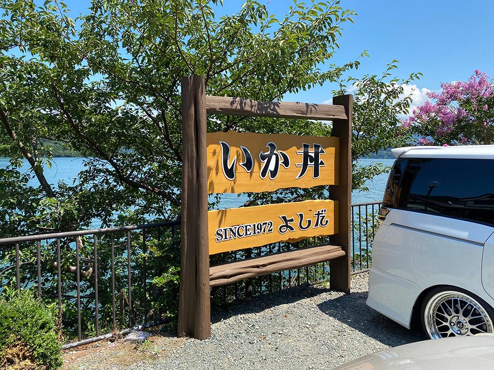 福井県、三方五湖〜ドライブインよしだのイカ丼〜津島名水 マスツーレポート その5