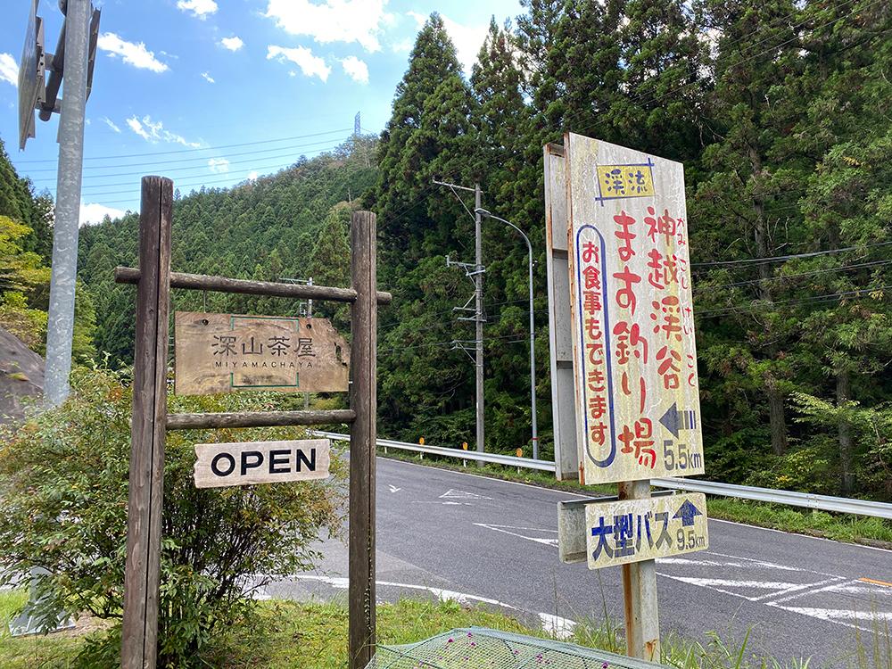 茶臼山高原・清水館 一泊ツーリング 〜前編〜 その7