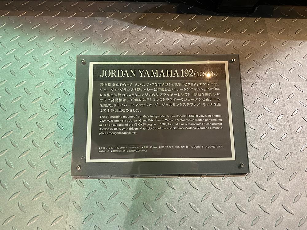 ヤマハコミュニケーションプラザに行ってきました その21