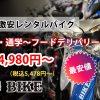 レンタルバイク・月額乗り放題(50〜125cc) - ケーズバイク