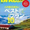 BikeJIN/培倶人(バイクジン) 2020年11月号 Vol.213(この秋行きたいベストルート10